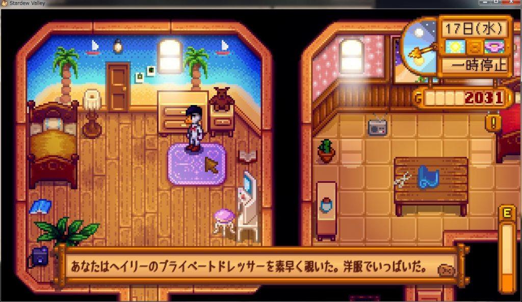 ヘイリーの部屋