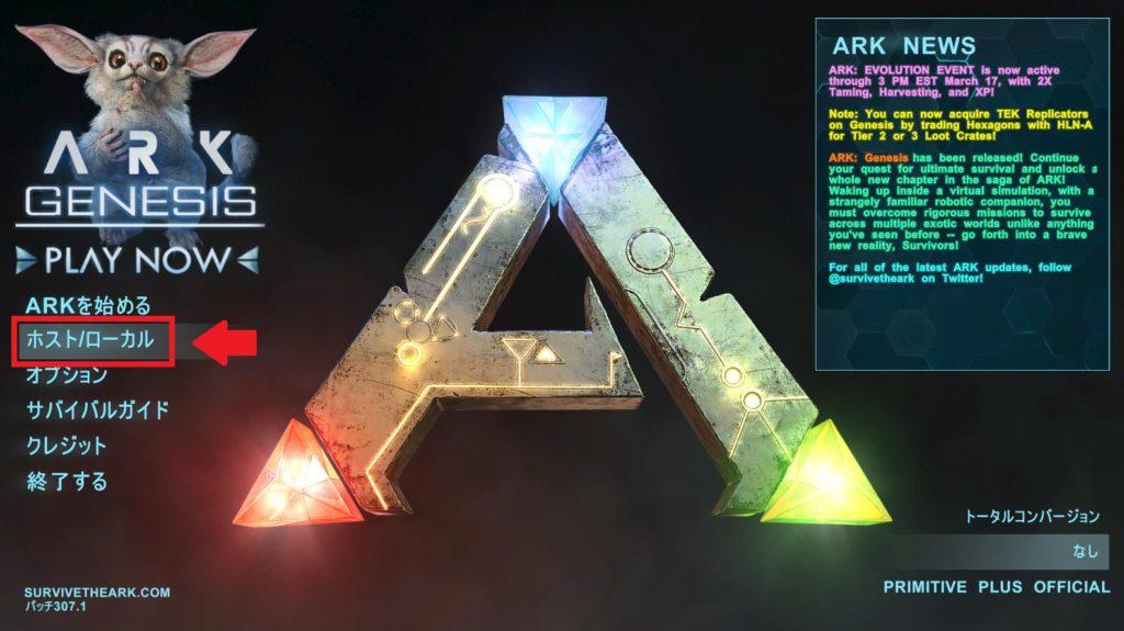 ARKタイトル画面