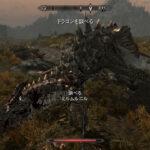 ドラゴン討伐