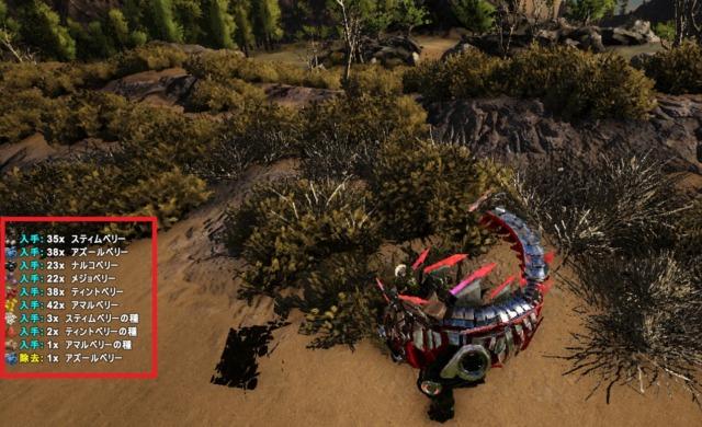 ステゴサウルスでベリー採取