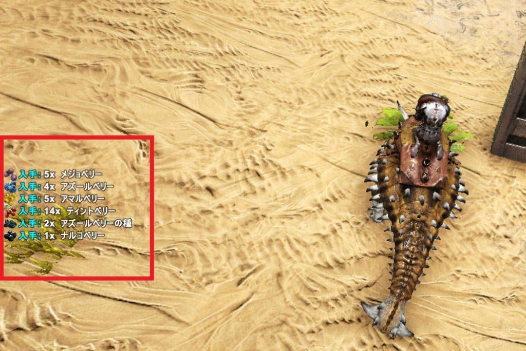 アンキロサウルスでベリー採取