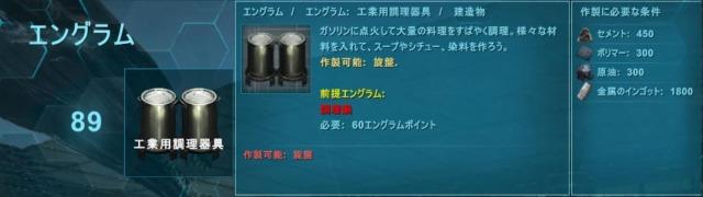 工業用調理器具のエングラム解放