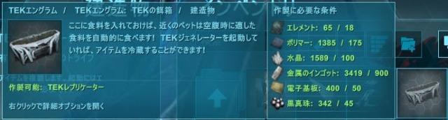 TEKの餌箱の材料