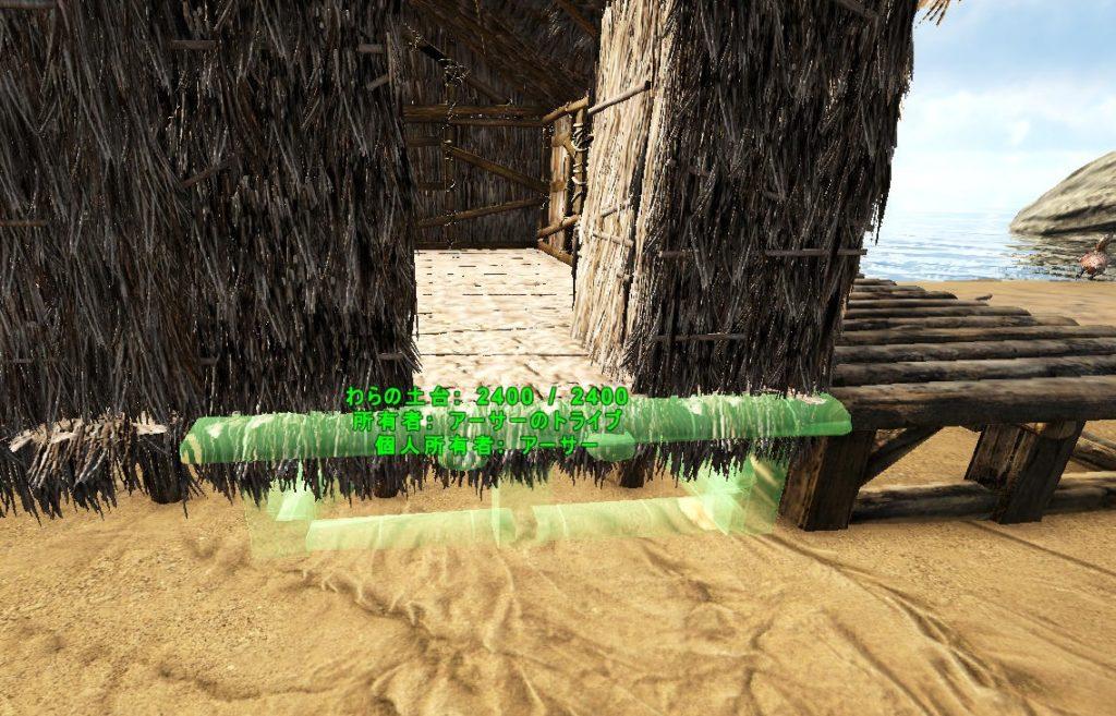 木の土台をスナップ