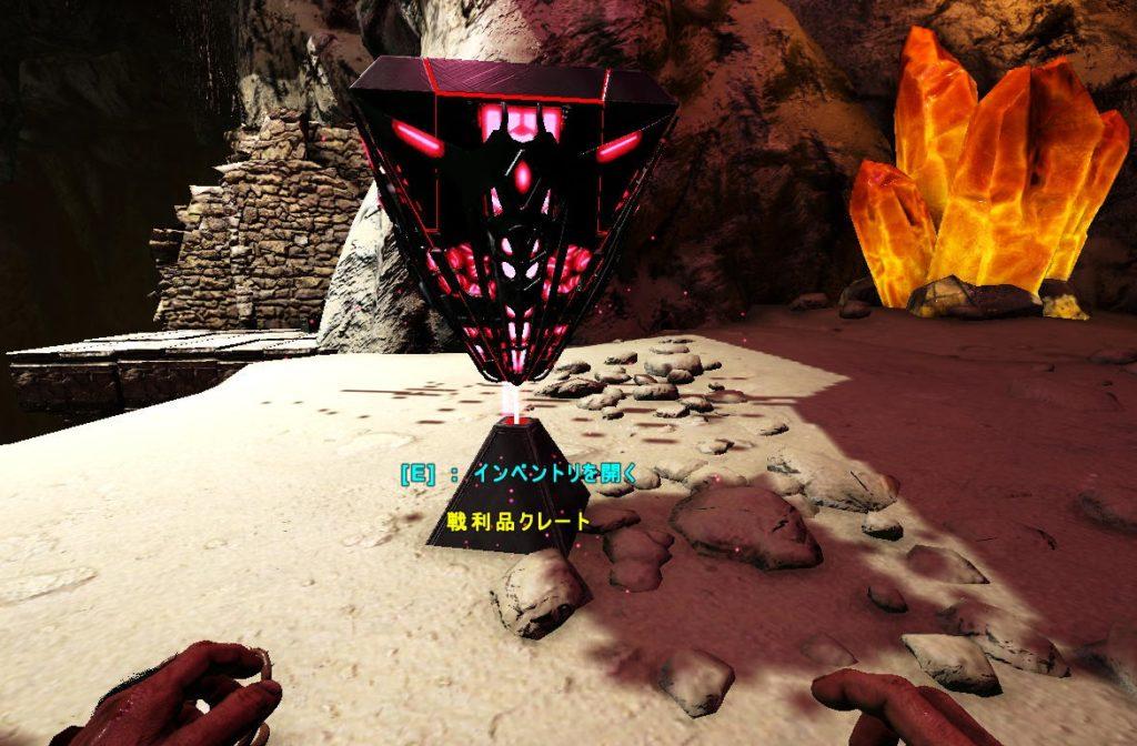 野獣の洞窟の赤クレート