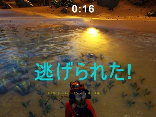 魚に逃げられた