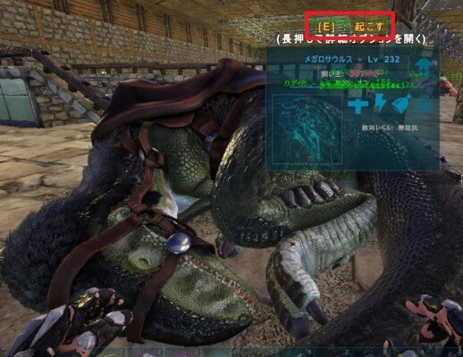 メガロサウルスの睡眠