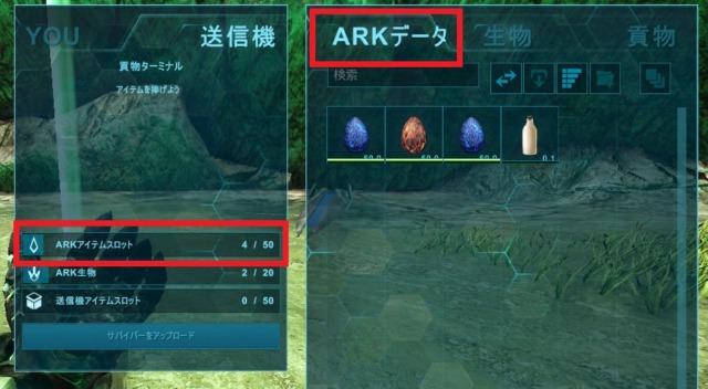 ARKデータからアイテム転送