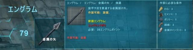 金属の矢のエングラム解放