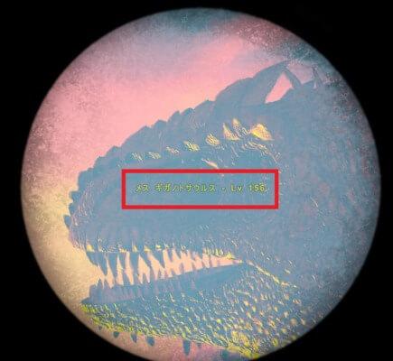 156レベルのギガノトサウルス