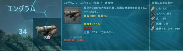 大砲本体のエングラム解放