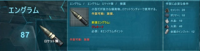 ロケット弾のエングラム