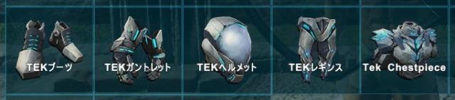 TEK防具のエングラム解放