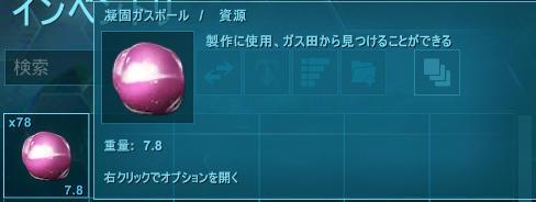凝固ガスボール