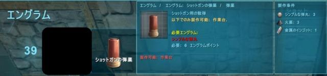 ショットガンの弾薬のエングラム