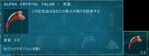 Alpha Crystal Talon
