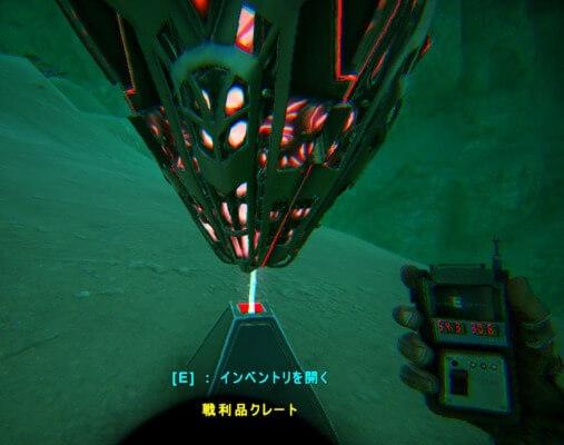 54.3 30.6の深海クレート
