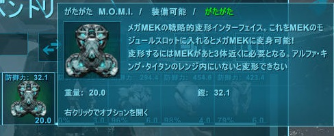 M.O.M.I.モジュール