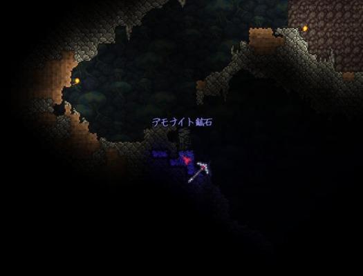 デモナイト鉱石の採掘