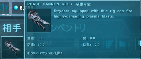 PHASE CANNON RIG